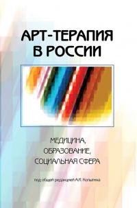 Арт-терапия в России: медицина, образование, социальная сфера