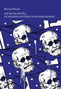 Зигмунд Фрейд: Психоаналитическая революция
