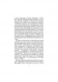 Фитингоф-Шель Борис Александрович (1829–1901). Биографический очерк