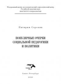 Популярные очерки социологии и социальной педагогики