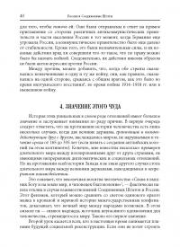 Россия и Соединённые штаты