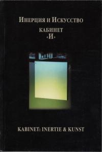 Кабинет «И», Инерция и искусство, Kabinet: inertie & kunst