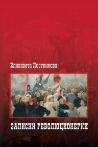 Записки революционерки