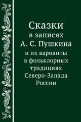 Сказки в записях А.С. Пушкина и их варианты в фольклорных традициях Северо-Запада России