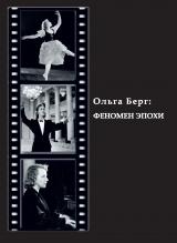 Ольга Берг: Феномен эпохи