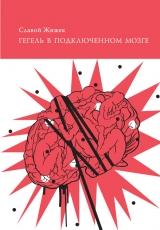 Гегель в подключенном мозге