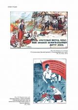 Гражданская война в образах визуальной пропаганды: словарь-справочник