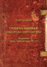 Стихирарь минейный конца XVI века: аспекты изучения
