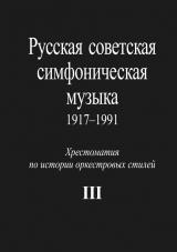 Русская советская симфоническая музыка (1917–1991)