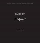 Кабинет ЮфитЪ, Картины мира VII