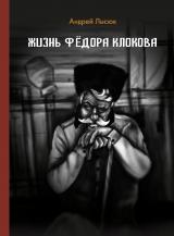 Жизнь Фёдора Клокова