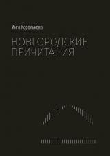 Новгородские причитания