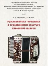 Румянцевская гармоника в традиционной культуре Кировской области
