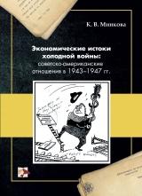 Экономические истоки холодной войны: cоветско-американские отношения в 1943–1947 гг.