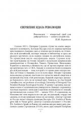 Листки из русского дневника — и 30 лет спустя