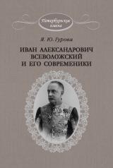 Иван Александрович Всеволожский и его современники