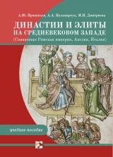 Династии и элиты на средневековом Западе (Священная Римская империя, Англия, Италия)