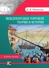 История международной торговли